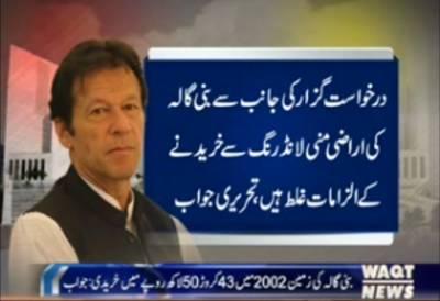 عمران خان نے آف شور کمپنی اور مبینہ ٹیکس چوری کے معاملے پر سپریم کورٹ میں جواب جمع کرا دیا