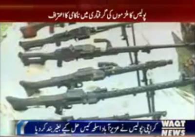 کراچی پولیس نے عزیز آباد اسلحہ کیس میں ملزمان کی گرفتاری پر ناکامی کا اعتراف کرلیا