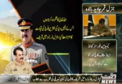 انہیں فخر ہے کہ ان کی زندگی عظیم ترین قوم اور فوج کیلئے صرف ہوئی,جنرل ریٹائرڈ راحیل شریف