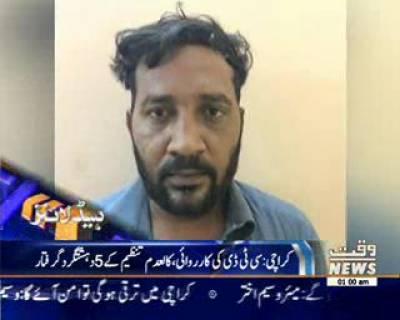Waqtnews Headlines 01:00 AM 30 November 2016