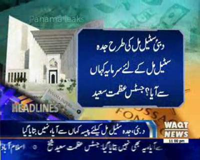 Waqtnews Headlines 11:00 PM 30 November 2016