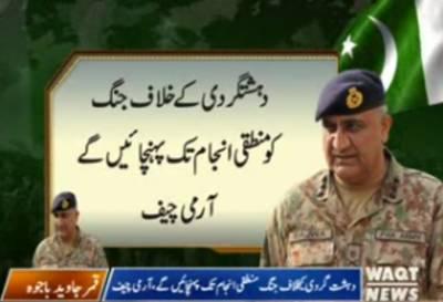 آرمی چیف جنرل قمرجاوید باجوہ نےعہدہ سنبھالنےکےبعد پشاورکوراور شمالی وزیرستان کور ہیڈکوارٹرز کا دورہ کیا