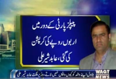 پیپلزپارٹی کے دورمیں اربوں روپے کی کرپشن کی گئی,وزیرمملکت پانی وبجلی عابد شی