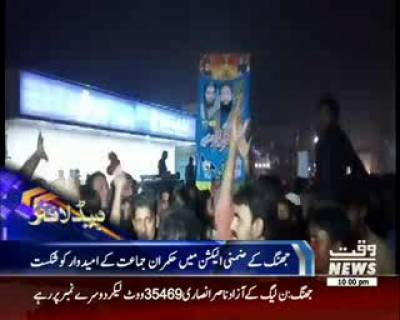 Waqtnews Headlines 10:00 PM 01 December 2016