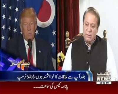 Waqtnews Headlines 12:00 AM 01 December 2016