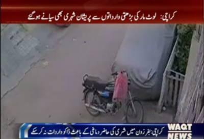 کراچی میں لوٹ مار کی بڑھتی وارداتوں سے پریشان شہری بھی سیانے ہوگئے