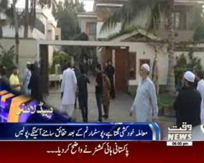Waqtnews Headlines 06:00 PM 04 December 2016