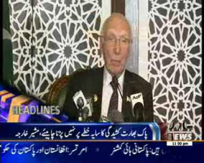Waqtnews Headlines 11:00 PM 04 December 2016