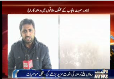 پنجاب کے مختلف علاقوں میں دھند سے سردی کی شدت میں اضافہ ہو گیا
