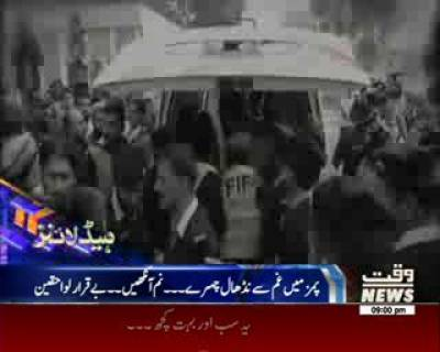 Waqtnews Headlines 09:00 PM 08 December 2016