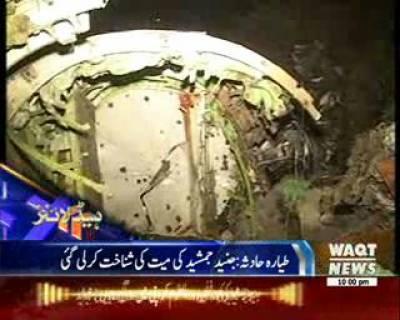 Waqtnews Headlines 10:00 PM 12 December 2016