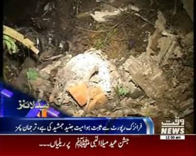 Waqtnews Headlines 12:00 AM 13 December 2016
