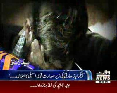 Waqtnews Headlines 06:00 PM 14 December 2016