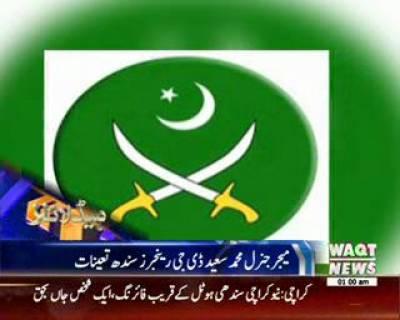 Waqtnews Headlines 01:00 AM 15 December 2016