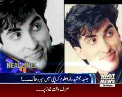 Waqtnews Headlines 06:00 PM 15 December 2016