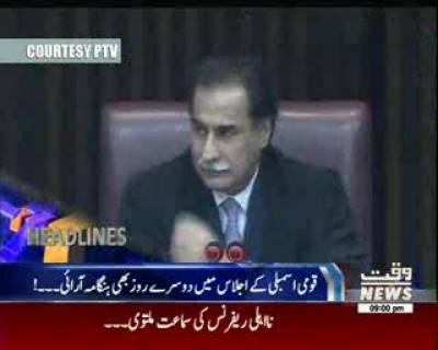 Waqtnews Headlines 09:00 PM 15 December 2016