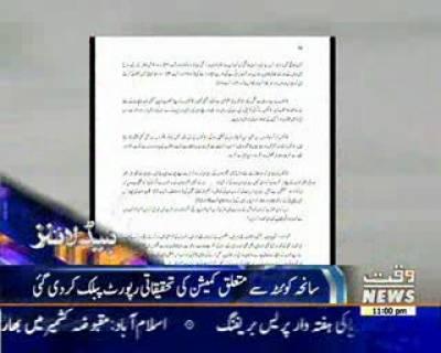 Waqtnews Headlines 11:00 PM 15 December 2016