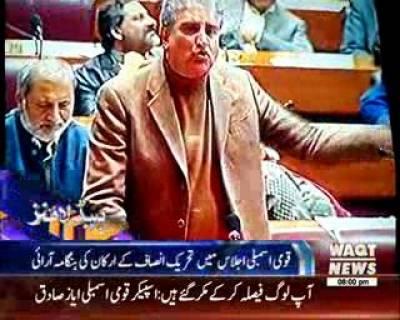 Waqtnews Headlines 08:00 PM 19 December 2016