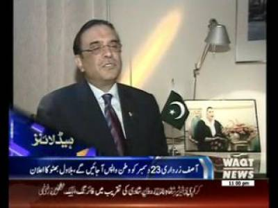 Waqtnews Headlines 12:00 AM 19 December 2016