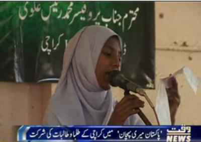 نظریہ پاکستان ٹرسٹ سندھ کی جانب سے کراچی میں 'پاکستان میری پہچان' کےعنوان پر تقریری مقابلے