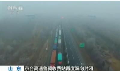 چین میں پانچویں روز بھی سموگ کے باعث معمولات زندگی متاثر