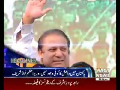 Waqtnews Headlines 09:00 PM 21 December 2016