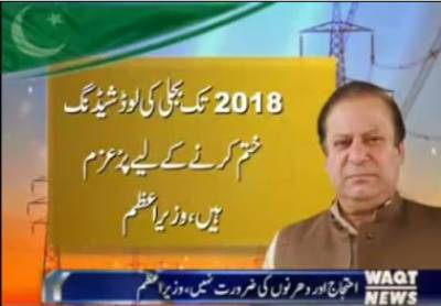 PM Nawaz Sharif inaugurates Chashma-III Nuclear Power Plant in Mianwali