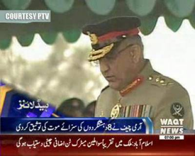 Waqtnews Headlines 07:00 PM 28 December 2016