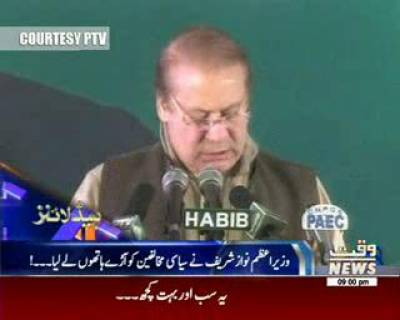 Waqtnews Headlines 09:00 PM 28 December 2016