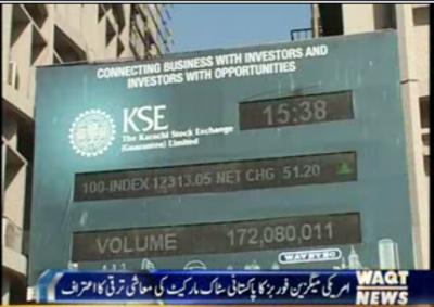 معروف امریکی میگزین فوربز نے پاکستانی سٹاک مارکیٹ کی معاشی ترقی کا اعتراف کرلیا