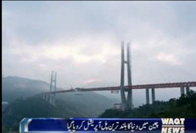 چین میں دنیا کا بلند ترین پل آپریشنل ہو گیا