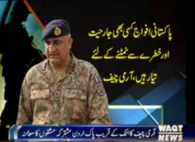 COAS General Qamar Javed Bajwa Visits Bahadur Ranges Near Attock