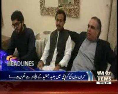 Waqtnews Headlines 07:00 PM 29 December 2016