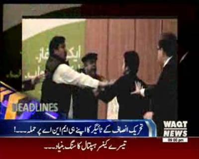 Waqtnews Headlines 09:00 PM 29 December 2016
