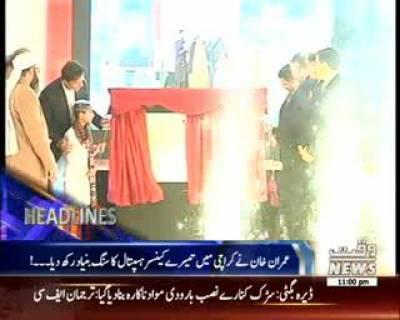 Waqtnews Headlines 11:00 PM 29 December 2016