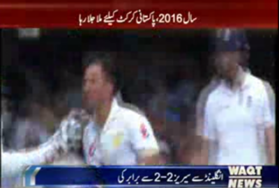 Under Misba Ul Haq Pakistan's Criket Team Performance in 2016 Report