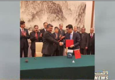 China and Pakistan Agreement on Transmition