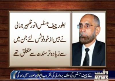 Justice Anwar Zaheer Jamali Geting retired .His performance as a Judge See Report