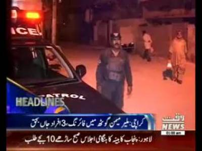 Waqtnews Headlines 01:00 AM 30 December 2016
