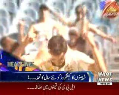 Waqtnews Headlines 09:00 PM 30 December 2016