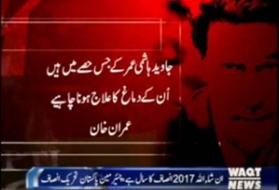 Imran Khan Media Talk In Karachi
