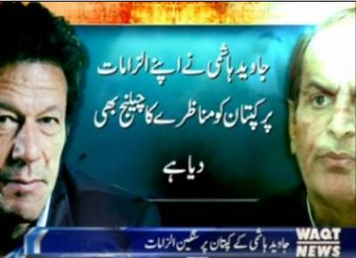 Javed Hashmi Claims Imran Khan Made Deal to Impose 'judicial Martial law'