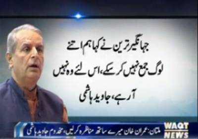 Javed Hashmi Media Talk in Multan