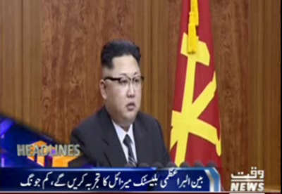 Waqtnews Headlines 04:00 PM 01 January 2016