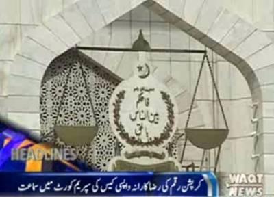 Waqtnews Headlines 02:00 PM 02 January 2016