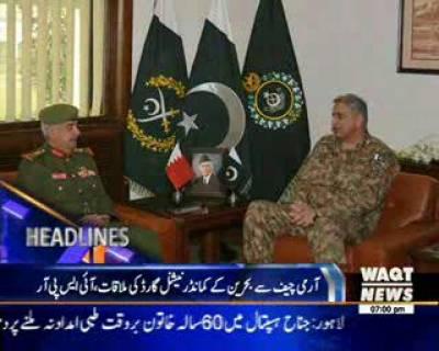 Waqtnews Headlines 07:00 PM 02 January 2017