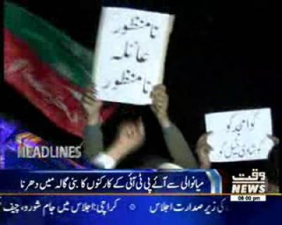 Waqtnews Headlines 08:00 PM 02 January 2017