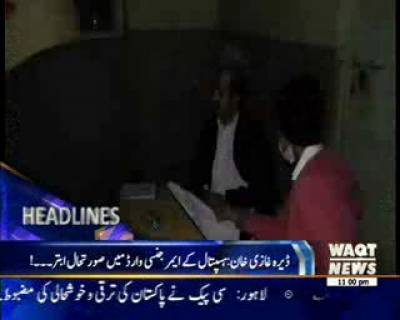 Waqtnews Headlines 11:00 PM 01 January 2017
