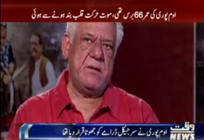 Indian actor Om Puri died at the age of sixty years