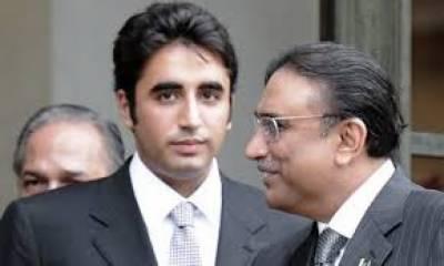 پاکستان پیپلزپارٹی پارلیمنٹیرین ختم کردی گئی